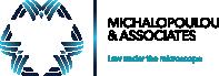 ΜΙΧΑΛΟΠΟΥΛΟΥ - δικηγορικό γραφείο
